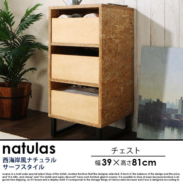 西海岸風ナチュラルサーフスタイルインテリア natulas【ナチュラス】チェスト