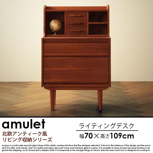 天然木チーク材北欧アンティーク風リビング収納シリーズ amulet【アミュレット】ライティングデスク W70