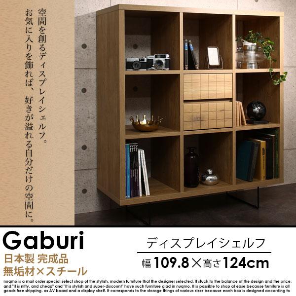 日本製 オーク材リビング収納シリーズ Gaburi【ガブリ】 ディスプレイシェルフ