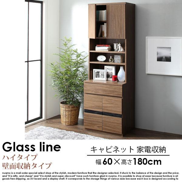 ハイタイプテレビボードシリーズ Glass line【グラスライン】キャビネット 家電収納【沖縄・離島も送料無料】