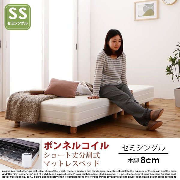 ショート丈分割式マットレスベッド セミシングル ショート丈 脚8cm【ボンネルコイル】