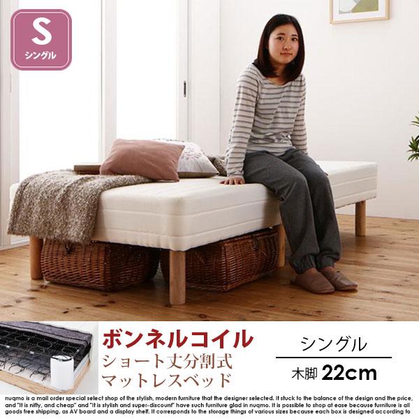 ショート丈分割式マットレスベッド シングル ショート丈 脚22cm【ボンネルコイル】