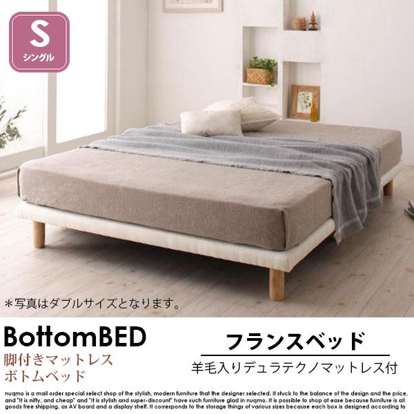 脚付きマットレス ボトムベッド フランスベッド羊毛入りデュラテクノマットレス付き シングル 脚15cm