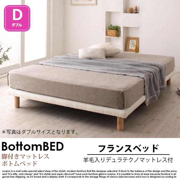脚付きマットレス ボトムベッド フランスベッド羊毛入りデュラテクノマットレス付き ダブル 脚15cm