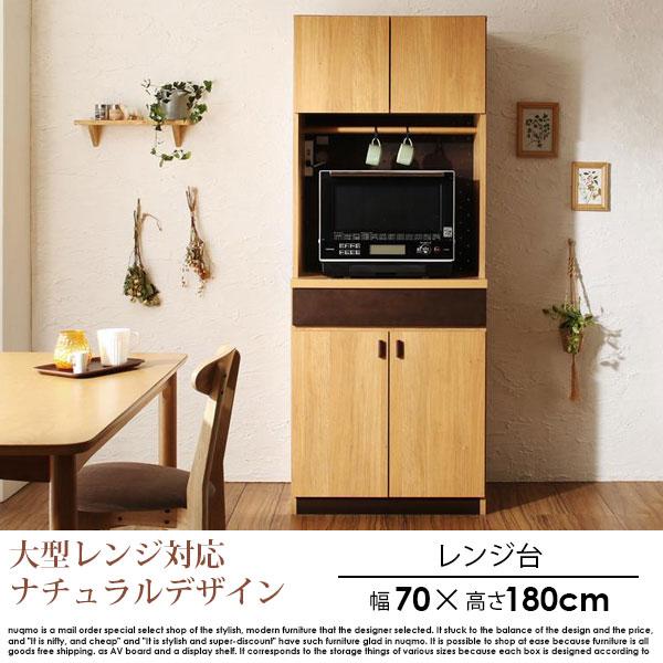 日本製完成品 大型レンジ対応 ホワイトオーク無垢材使用ナチュラルデザイン レンジ台