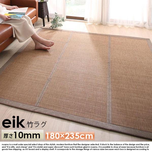 天然竹 クッションラグ eik【アイク】コンパクトタイプ(厚さ約10mm) 180×235cm