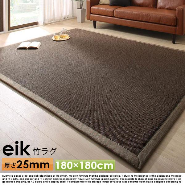 天然竹 クッションラグ eik【アイク】ボリュームタイプ(厚さ約25mm) 180×180cm