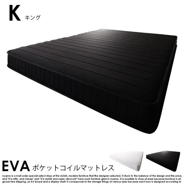 圧縮ロールパッケージ仕様のポケットコイルマットレス EVA【エヴァ】キング