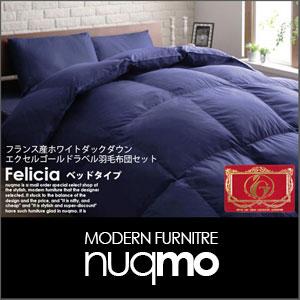 エクセルゴールドラベル羽毛布団8点セット Felicia【フェリシア】ベッドタイプ ダブル