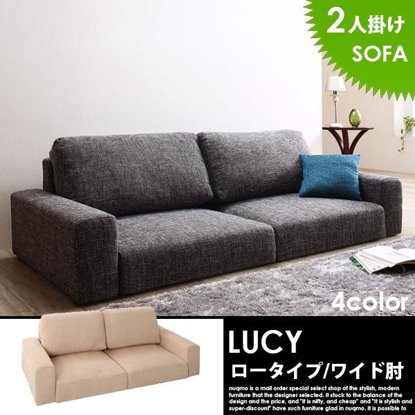 ローソファー LUCY【ルーシー】2人掛けソファ