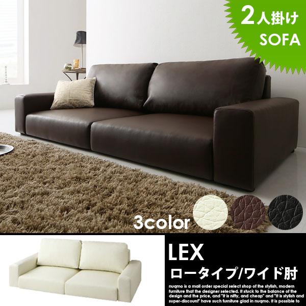 ローソファー レザー LEX【レックス】2人掛けソファ