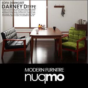 ソファダイニング DARNEY【ダーニー】4点セット Dタイプ(テーブルW160cm+2Pソファ+1Pソファ×2)