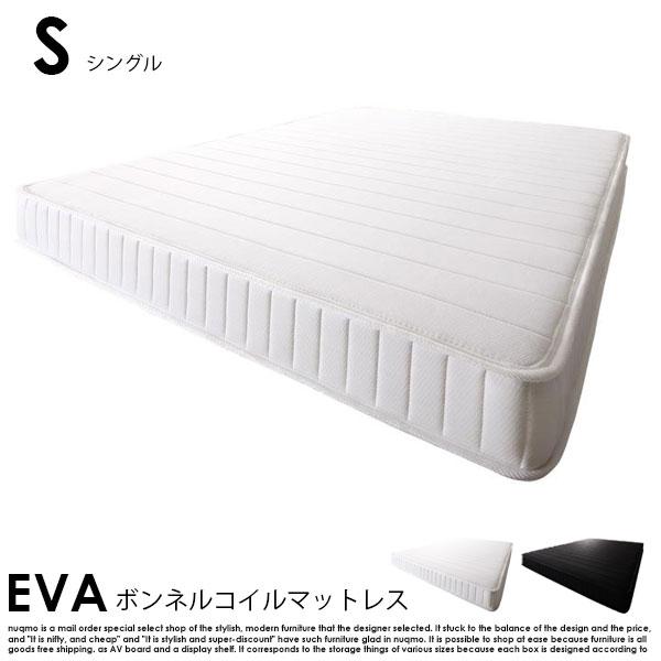 圧縮ロールパッケージ仕様のボンネルコイルマットレス EVA【エヴァ】シングル