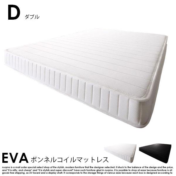 圧縮ロールパッケージ仕様のボンネルコイルマットレス EVA【エヴァ】ダブル