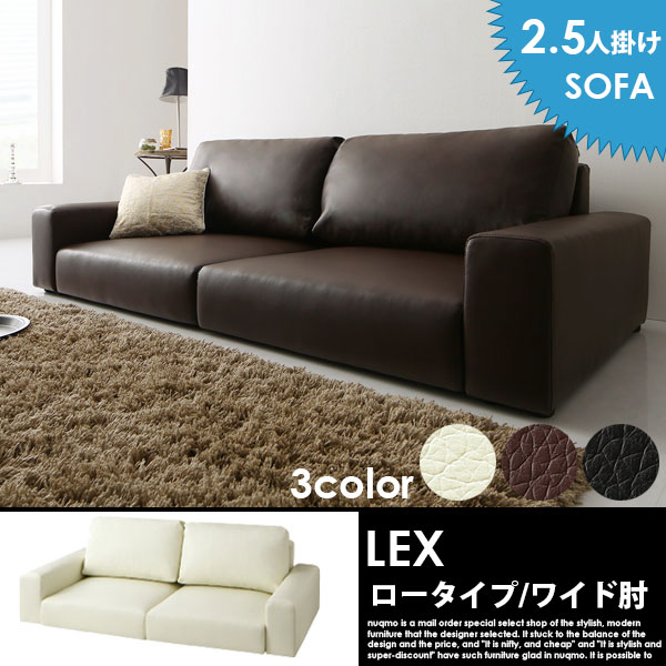 ローソファー レザー LEX【レックス】2.5人掛け