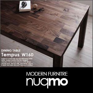 総無垢材ダイニング Tempus【テンプス】テーブル・ウォールナット(W160)
