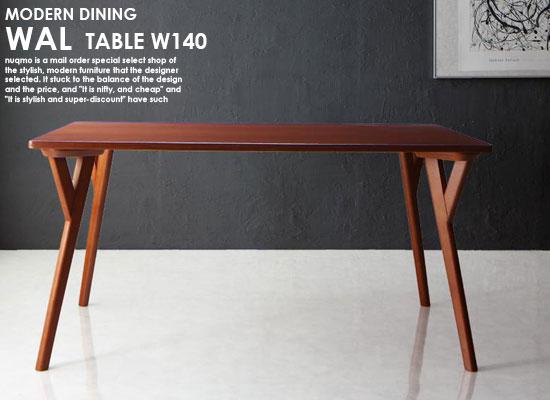 北欧モダンデザインダイニング WAL【ウォル】テーブル幅140