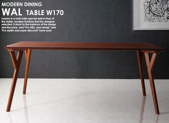 北欧モダンデザインダイニング WAL【ウォル】テーブル幅170