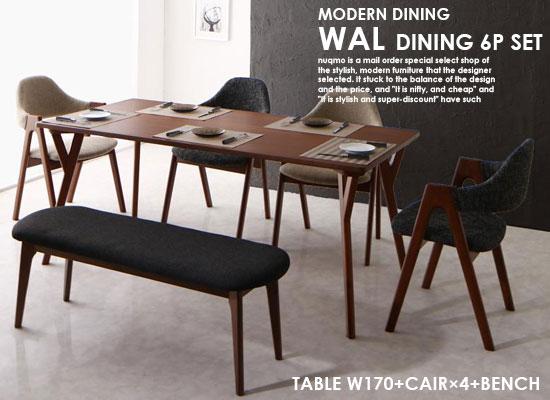 北欧モダンデザインダイニング WAL【ウォル】6点セット(テーブルW170+チェア4脚+ベンチ)