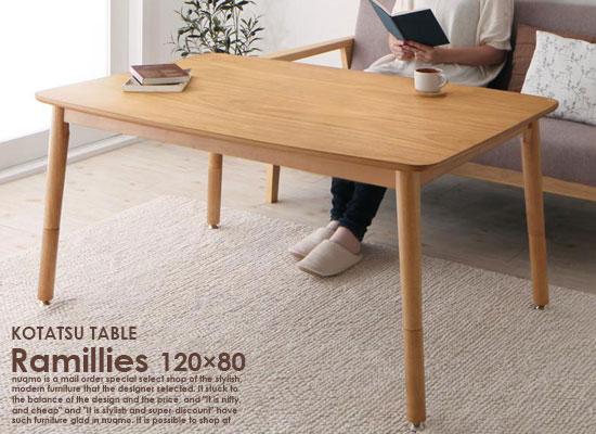4段階で高さが変えられる!北欧デザインこたつテーブル Ramillies【ラミリ】長方形(120×80)