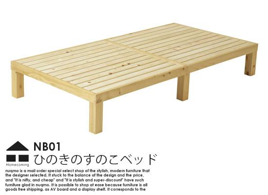 ひのきのすのこベッドシングル(NB01S-HKN)【代引不可】