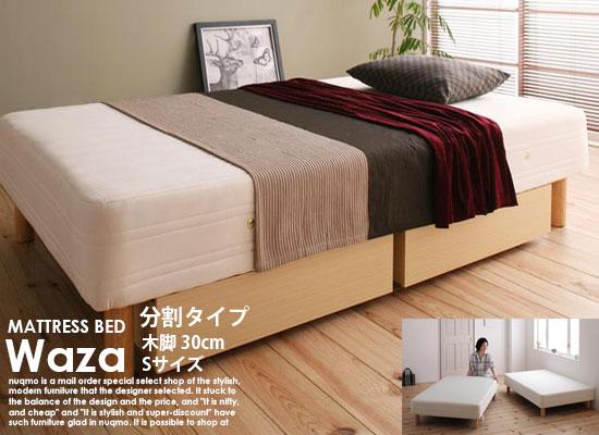 国産ポケットコイルマットレスベッドWaza【ワザ】分割タイプ木脚30cmシングル