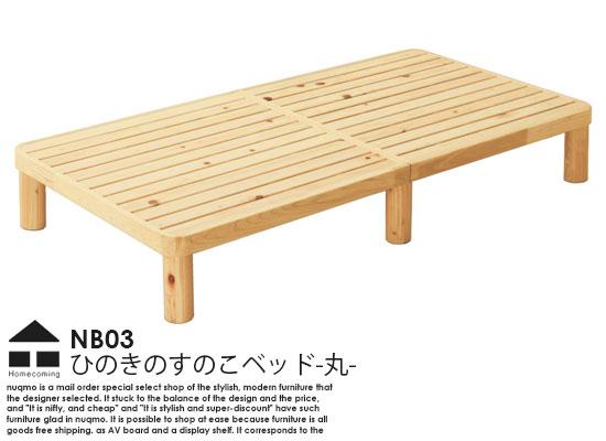 ひのきのすこのベッド -丸- シングル (NB03S-HKN)