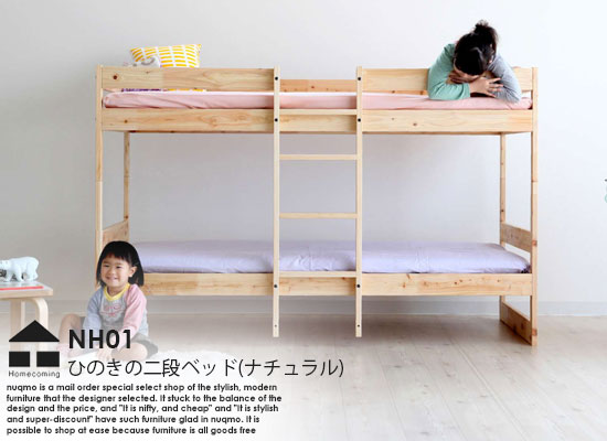 ひのきの二段ベッド(ナチュラル) (NH01B-HKN)
