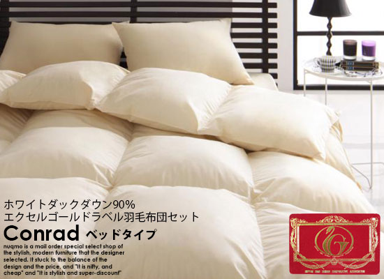 エクセルゴールドラベル羽毛布団8点セット Conrad【コンラッド】ベッドタイプ クイーン