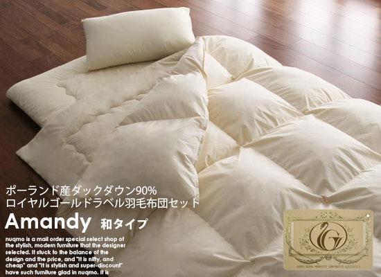 ロイヤルゴールドラベル羽毛布団8点セット Amandy【アマンディ】和タイプ セミダブル