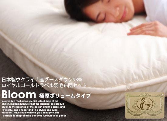 ロイヤルゴールドラベル羽毛布団8点セット Bloom【ブルーム】極厚ボリューム敷布団タイプ ダブル