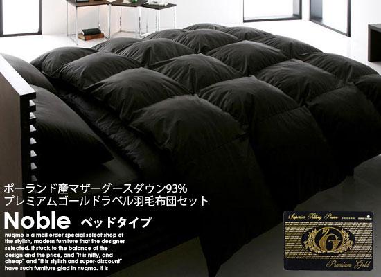 プレミアムゴールドラベル羽毛布団8点セット Noble【ノーブル】ベッドタイプ クイーン