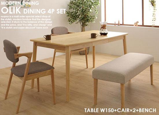 北欧モダンデザインダイニング OLIK【オリック】4点セット(テーブルW150+チェア2脚+ベンチ1脚)