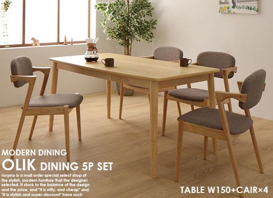 北欧モダンデザインダイニング OLIK【オリック】5点セット(テーブルW150+チェア4脚)