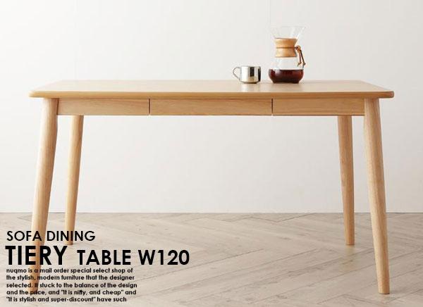 モダンデザインリビングダイニングセット TIERY【ティエリ―】 テーブル(W120) 【沖縄・離島も送料無料】
