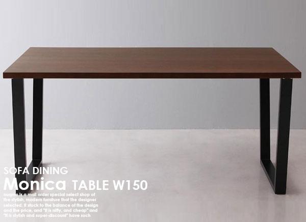 ブルックリンスタイルソファダイニングセット Monica【モニカ】 テーブル(W150)
