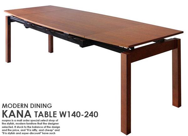 北欧デザイン スライド伸縮ダイニングセット KANA【カナ】ダイニングテーブルW140-240