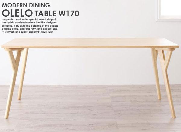 北欧デザインワイドダイニング OLELO【オレロ】ダイニングテーブルW170