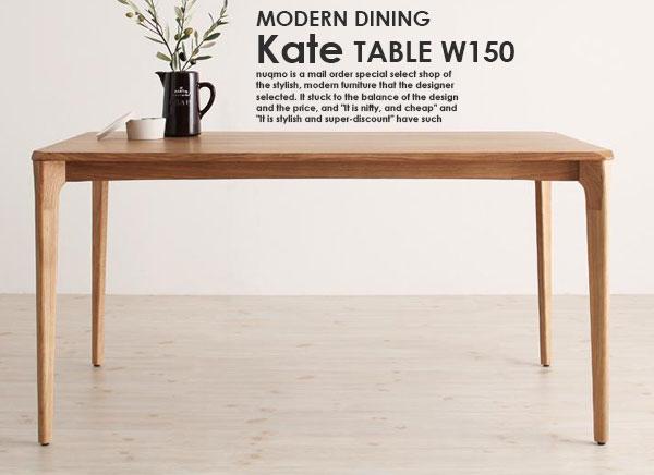 天然木オーク無垢材ダイニング KOEN【コーエン】テーブル(W150)