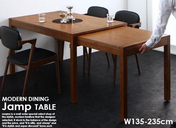 スライド伸縮テーブル ダイニングセット Jamp【ジャンプ】テーブル(W135-235)