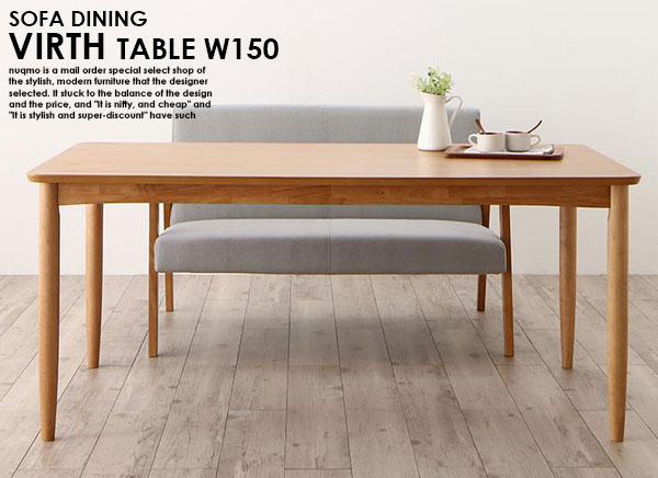 西海岸スタイルリビングダイニングセット VIRTH【ヴァース】テーブル(W150)