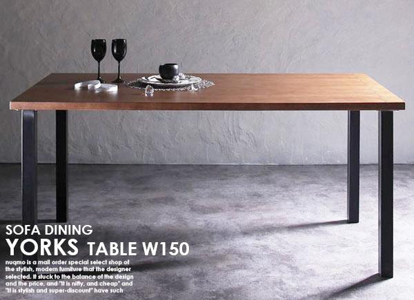ブルックリンスタイルリビングダイニングセット YORKS【ヨークス】テーブル(W150)