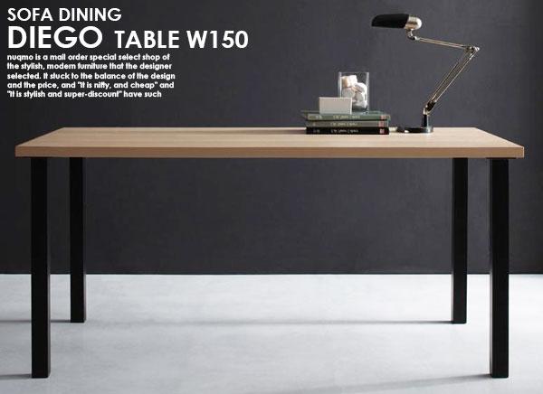 西海岸スタイルリビングダイニングセット DIEGO【ディエゴ】テーブル(W150)