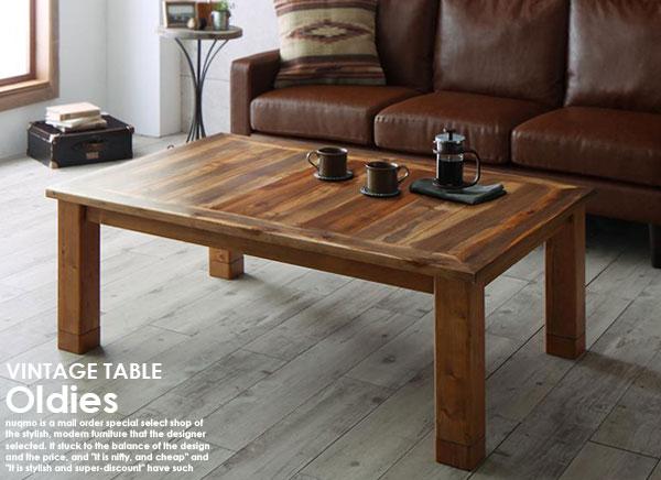 エイジング加工古木風ヴィンテージデザインこたつテーブル Oldies【オールディーズ】4尺長方形(80×120cm)