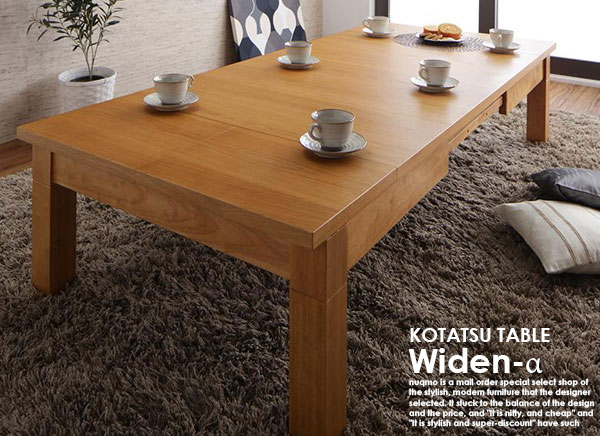 のび~るこたつテーブル Widen-α【ワイデンアルファ】長方形(80×120~180cm)