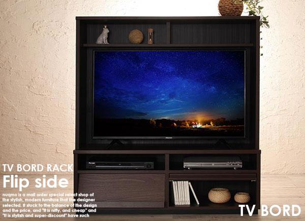 低めで揃える壁面収納 Flip side【フリップサイド】テレビボード 送料無料(沖縄・離島除く)【代引不可】