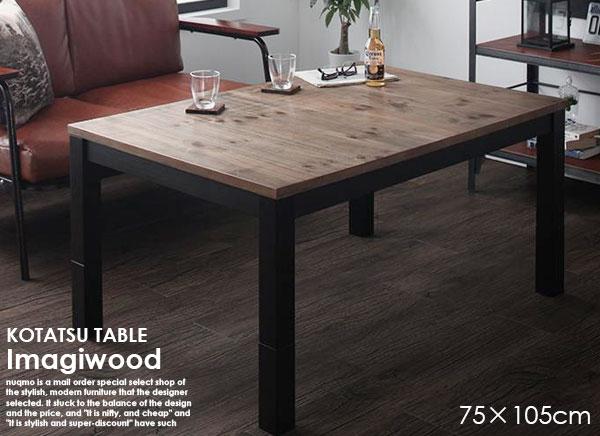 高さが調節できる古材風ヴィンテージデザインこたつテーブル Imagiwood【イマジウッド】長方形(75×105)沖縄・離島も送料無料
