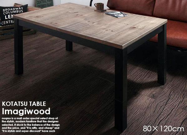 高さが調節できる古材風ヴィンテージデザインこたつテーブル Imagiwood【イマジウッド】長方形(80×120)沖縄・離島も送料無料