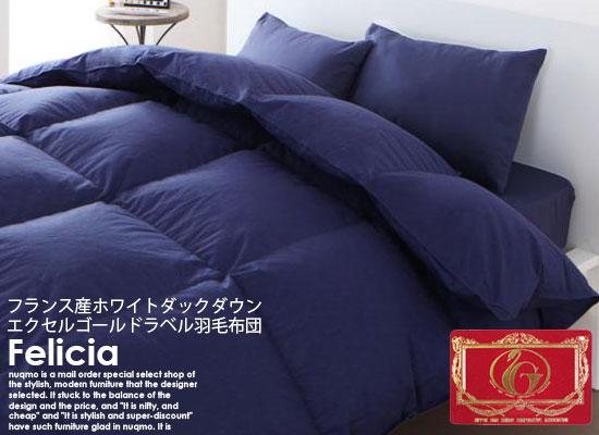 日本製エクセルゴールドラベル羽毛掛け布団 Felicia【フェリシア】セミダブル