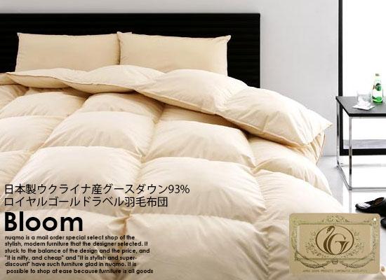 日本製ロイヤルゴールドラベル羽毛掛け布団 Bloom【ブルーム】キング
